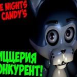 5 ночей с Кенди
