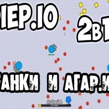 Дипио